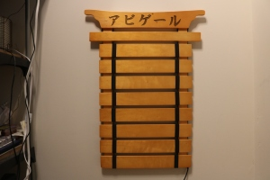 Laser-Engraved-Wooden-Karate-Belt-Long-Island-New-York-Surface-Grooves-Oysterbay